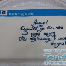Торт Знакомство