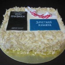 Торт студенту