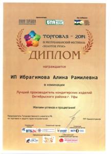 Диплом Лучший кондитер Окт.р-на web