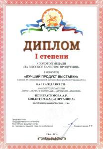 Диплом Лучший продукт выставки 2014 web