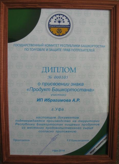 диплом продукт башкортостана