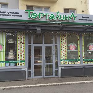 tortalina-prospekt3-300