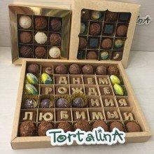 Набор шоколадных конфет с поздравлением