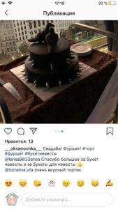отзыв на торт 220419