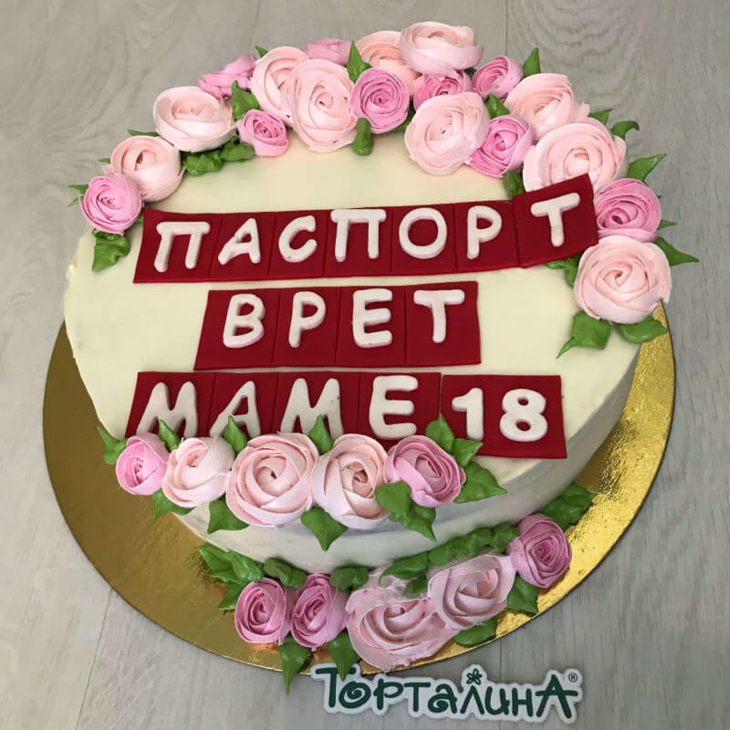 торт с надписью маме 18