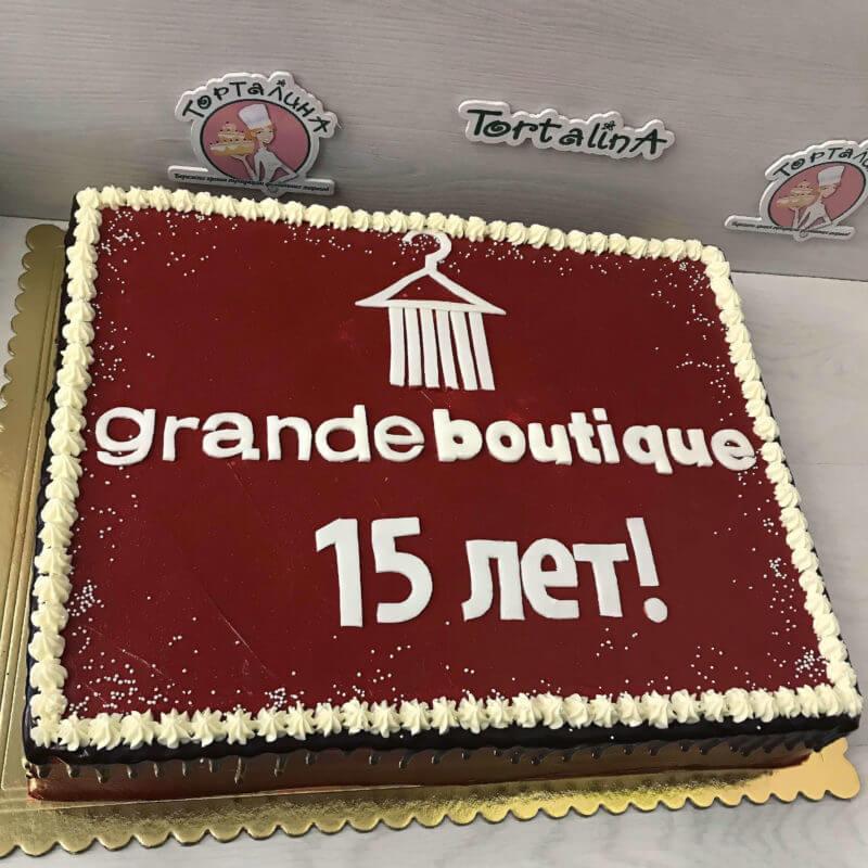 торт с надписью Grande boutique 15 лет