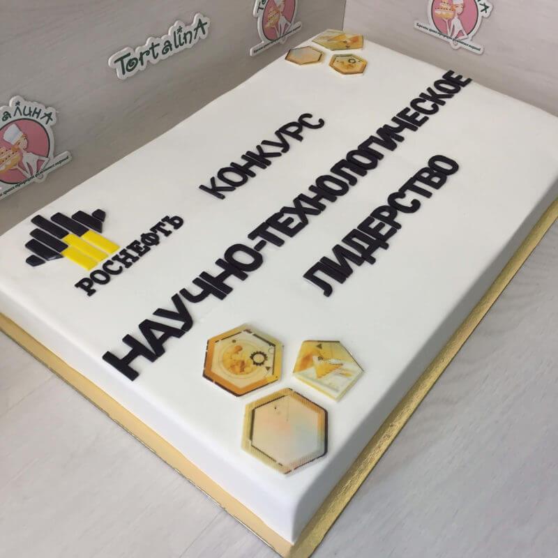 торт с надписью Роснефть