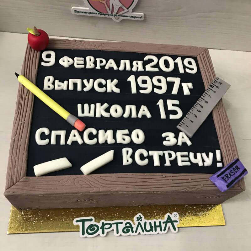 торт на встречу выпускников