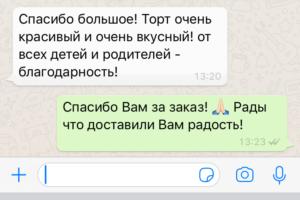 отзыв клиента 30.05.19