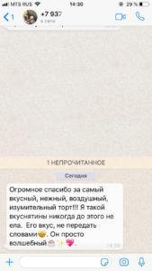 отзыв клиента 30.08.19