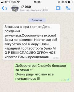 Отзыв клиента 26.05.2020