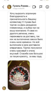 Отзыв клиента 10.01.2021
