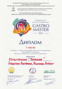 диплом кондитерская Торталина за первое место в конкурсе кулинаров